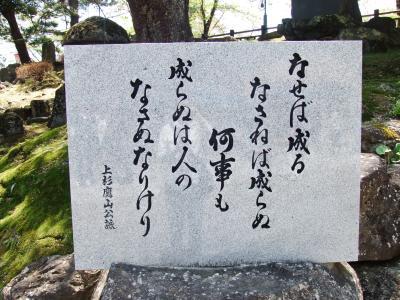 【2014年春 米沢旅行】日帰りで家族と米沢へ