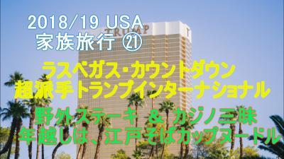 2018/19 USA 家族旅行 ㉑ ラスベガス・カウントダウン 超派手トランプインターナショナル