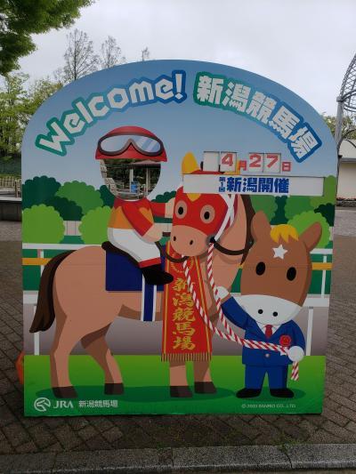 新潟2泊3日のドライブ 3-1【1日目】新潟競馬場と岩室温泉の巻