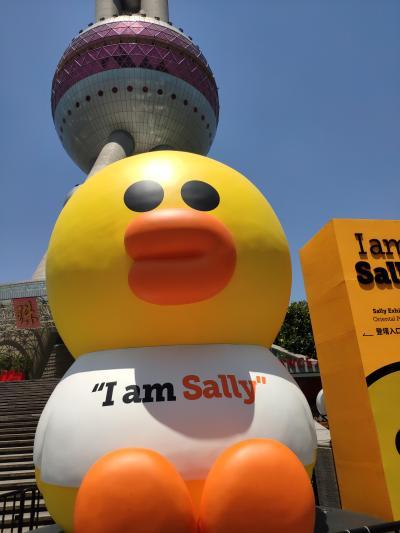 東方明珠電視塔でやっている、I am Sally に行ってきた!! 上海市内3店舗+南京のラインフレンズストア&カフェは、超充実!