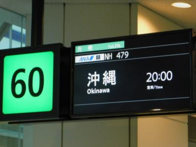 オキナワ旅!