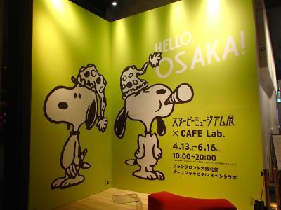 スヌーピーミュージアム展@グランフロント大阪に行ってきました~!