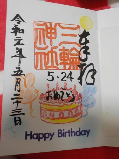 誕生日旅行御朱印を求めて 名古屋、大阪、奈良 ホテルバリタワー、センターホテル大阪宿泊①