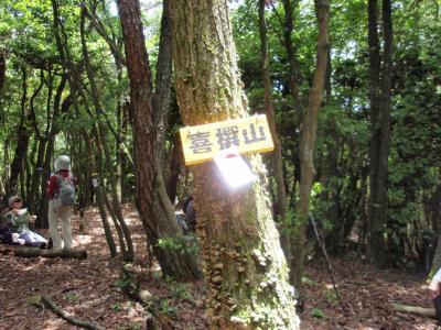 喜撰山登山と天ケ瀬ダム