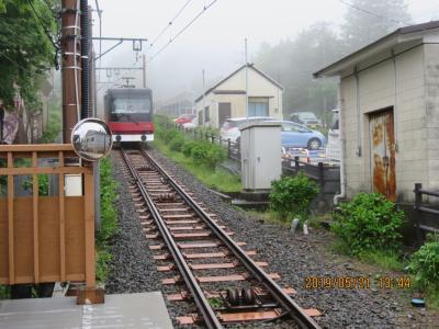 令和元年も箱根温泉旅行をしました②新宿~姥子のホテルまで