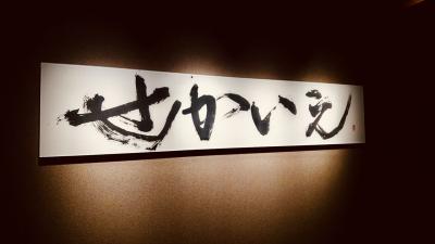 ~ATAMI せかいえ~宿泊記~2019.5月