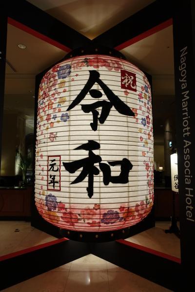 長男くんの誕生祝は名古屋で過ごす1泊2日 1日目