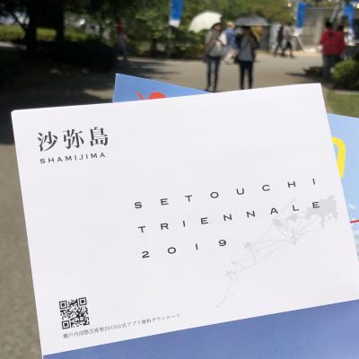 瀬戸内国際芸術祭2019~春会期 沙弥島(しゃみじま)