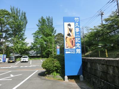 伊香保温泉のんびり旅行その1。富岡製糸場~水沢観音~竹久夢二伊香保記念館。