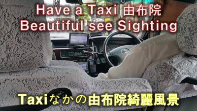 福岡由布院旅行、由布院食べ物、おいしい店、物価、風景、Taxiで観光.
