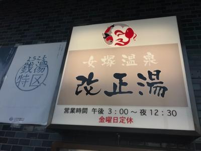東京で銭湯色々巡ってみた【5月編】
