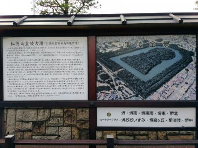 日本最大の古墳を訪ねて・・・日帰り(5/29)