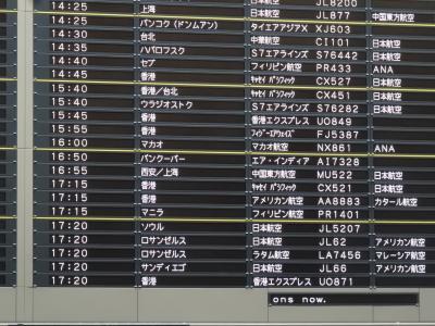 カニ~食~べ行こう~~♪ ロシ~ア~へ行こう~~♪ (Episode 1:出発前の準備と成田空港の様子)