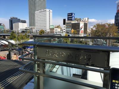 愛知名古屋、IKEA長久手、岐阜ドーミーインを楽しむ。06
