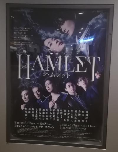 ハムレット Bunkamuraシアターコクーン☆タベラ☆2019/05/29