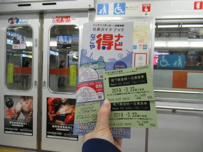 青春18きっぷで行く名古屋4日間の旅(2日目・前半)
