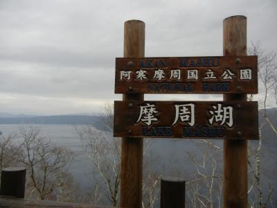 ゴールデンウィーク道東旅行⑦摩周湖