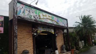 沖縄県 ミニミニ動物園