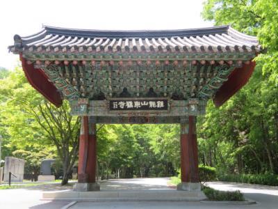 韓国 「行った所・見た所」 大田の儒城温泉から鶏龍山東鶴寺へ