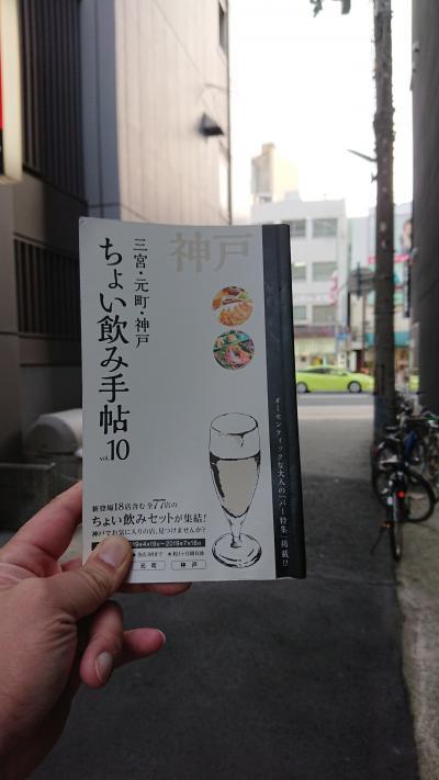 ちょい飲み手帖神戸版vol10で行くちょい飲み(6月・7月編)