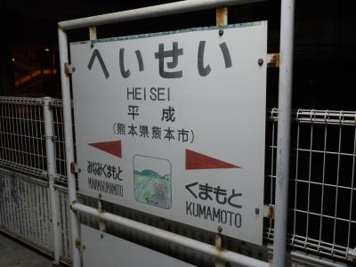 平成最後の青春18きっぷなので、年号名の駅にハンコをもらいに行って来た【1:往路編】