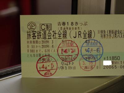 平成最後の青春18きっぷなので、年号名の駅にハンコをもらいに行って来た【2:復路編・前】