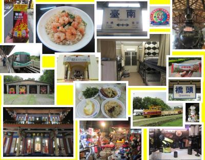令和元年台湾 高雄その2 台湾糖業博物館から台南移動で集品蝦仁飯(えび飯♪)