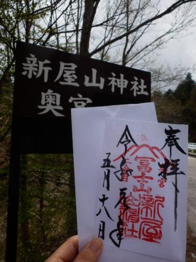 山の神パワーで日本一金運UP祈願!