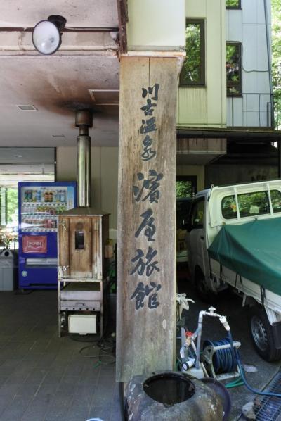 喜寿のお祝い!川古温泉1泊2日の旅!初日編