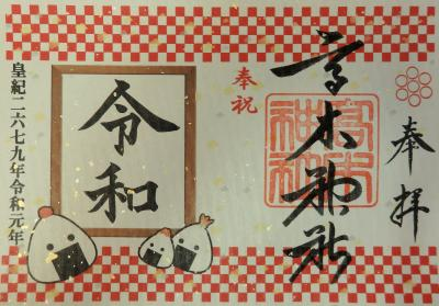 令和記念☆むすびの神様 高木神社・飛木稲荷神社でお狐様を見つけた 御朱印さんぽ