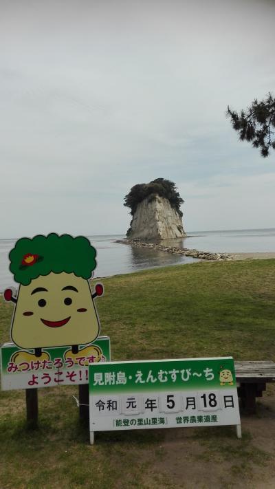 地歩に無い日本旅行001-石川・能登半島-01