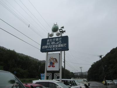 2018 夏の北海道遠征はハプニングあり【1日目】まさかの雨で予定変更