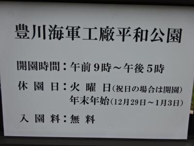 豊川海軍工廠平和公園、今日を生きる日本人が正視すべき施設