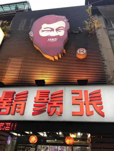 【台湾旅行】夏威夷(ハワイ)/寧夏夜市で牡蠣オムレツに魯肉飯【Day 2 Part 2】