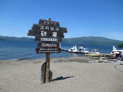 新緑の北海道(5)砂湯の湧きだす屈斜路湖。雄阿寒岳の雄姿を見ながら阿寒湖畔へ