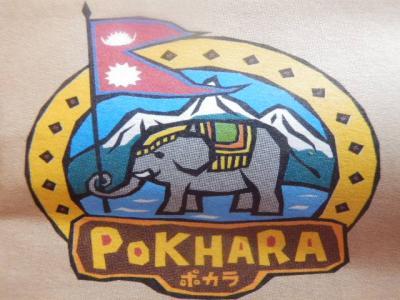POKHARA・ポカラ★ネパール料理店!!