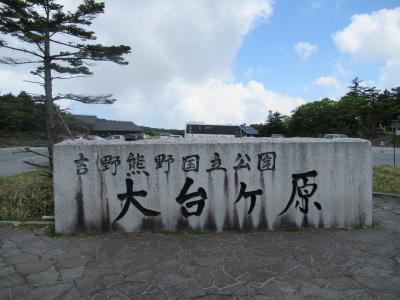 大台ケ原 奈良県 約10年ぶりの散策。