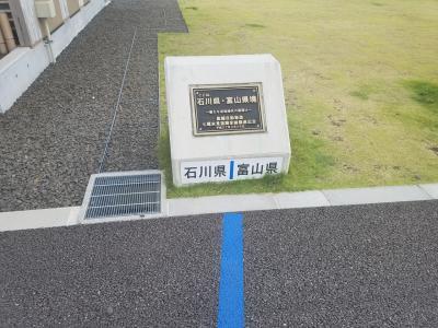 富山県 北陸の旅 part1