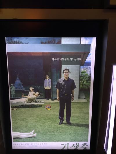 西面で韓国映画「寄生虫」( 31回目韓国③)