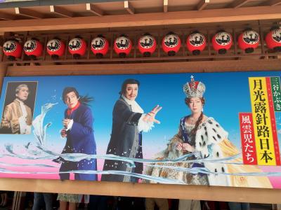 歌舞伎座へ三谷歌舞伎(夜の部)を観に行ってきました