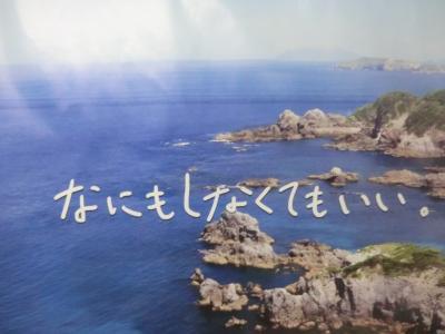 東京島紀行【式根島】その2.式根島シクタン丸登場!島をサイクリングしよう。