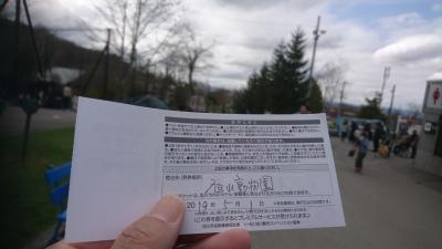 令和最初の日、旭山動物園に行く