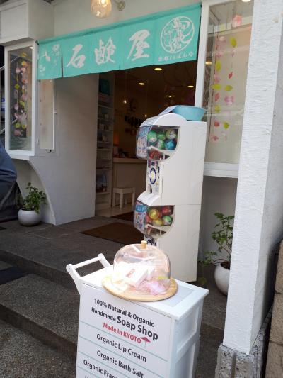 京都てくてく いい店はしご