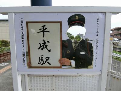 2019年 5月 熊本県 熊本市 平成駅