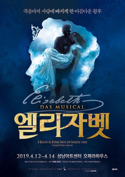 2019年4月 韓国ミュージカル鑑賞旅行記 ②1日目 エリザベート 城南公演