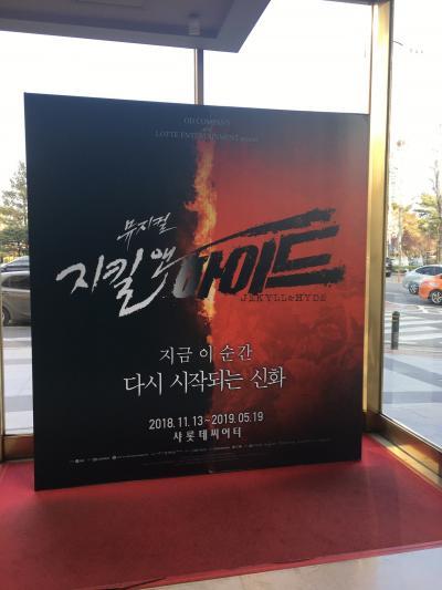 2019年4月 韓国ミュージカル鑑賞旅行記 ③2日目 ジキルとハイド
