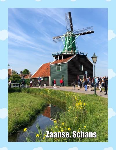 水辺の美しい景色を求めてオランダ&ベルギーへ <3> ザーンダムからザーンセ スカンスへ♪