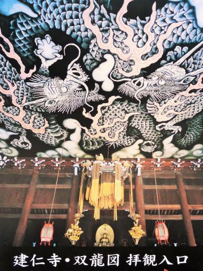 京都平成15 建仁寺c  法堂天井画『双龍図』拝観 ☆畳108畳分-巨大な墨龍-大迫力