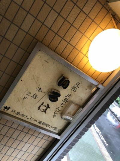 令和になって初の東京観光+山梨さくらんぼ狩りツアーの2日目は東京グルメ!!
