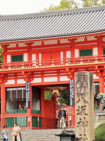 京都平成16 八坂神社 人気の〈祇園さん〉参拝 ☆祇園新橋:町家茶屋様式の町並み
